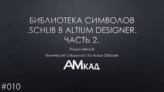 #010 Создаем библиотеку символов УГО в Altium Designer. Часть 2