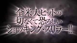 映画「ダーク・フェアリー」予告編