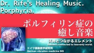 🔴ドイツ振動医学によるポルフィリン症編|Porphyria by German Oscillatory Medicine.