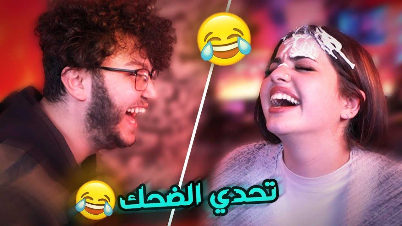 تحدي الضحك لاول مرة | مع صبا