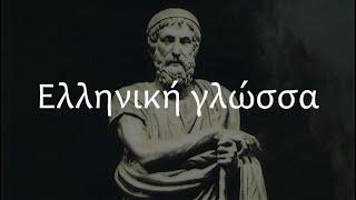 Греческий язык Сейчас объясню