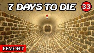 РЕМОНТ! 7 Days to Die АЛЬФА 19.2! #33 (Стрим 2К/RU)
