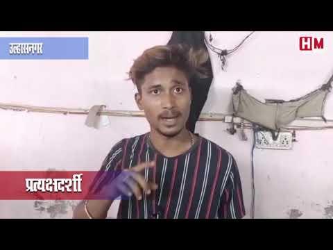 Ulhasnagar गांजा पीने से मना करने पर नशेड़ियों ने पिट पिट कर