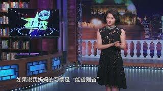 """《金星秀》第130 期:""""花钱""""那些事 金姐笑侃母上省钱攻略 The Jinxing show 1080p 官方干净版"""