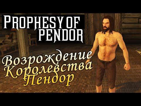 Прохождение Mount & Blade: Warband мод Prophesy Of Pendor 3.9.5. Кавалас #1