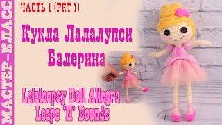 "Кукла амигуруми ""Лалалупси Балерина"" крючком | Lalaloopsy Doll crochet #Урок 43. Часть 1"