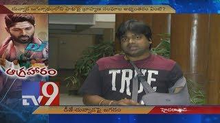 Harish Shankar on DJ's Gudilo Badilo Madilo Vodilo song controversy - TV9