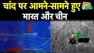 Chandrayaan 2 के Orbiter का जब चीन के Queqiao से हुआ चांद की कक्षा में सामना