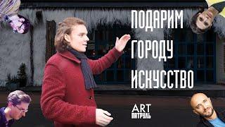 ARTпатруль 21.Подарим Городу Искусство. Северяне,Уголёк,Пинч.