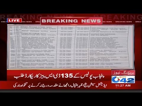 پنجاب پولیس کے 135 ڈی ایس پیز کا ریکارڈ طلب