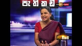 Pathikada Sirasa TV 11th October 2018 Thumbnail