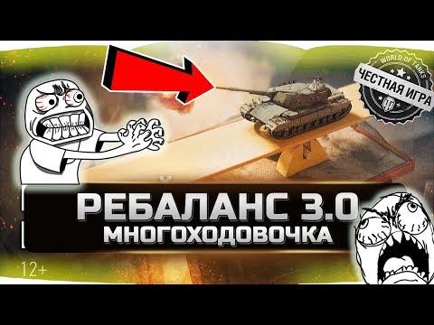 РЕБАЛАНС 3.0 ✮ МНОГОХОДОВОЧКА ДЛЯ ИДИОТОВ ✮ World of Tanks