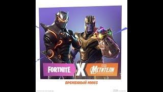 Игра за Таноса в FORTNITE! 17 Килов ! / Thanos in Fortnite !