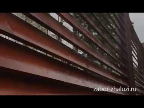 Забор-жалюзи деревянный