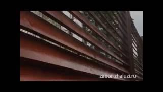 Забор-жалюзи деревянный(Забор-жалюзи из дерева на металлических столбах Красивый стильный забор для красивой дачи! - сохраняет..., 2016-09-23T00:22:08.000Z)