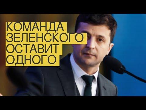 Команда Зеленского оставит одного старого министра