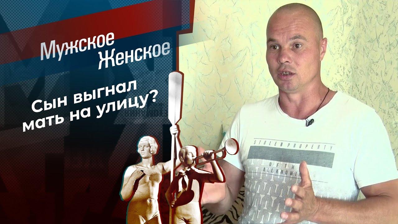Мужское Женское. Выпуск от 17.06.2021 Свинуховы против Живодеровых.