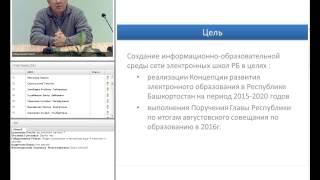 Организация электронного обучения в общеобразовательной школе, с применением программ 1С:Образование