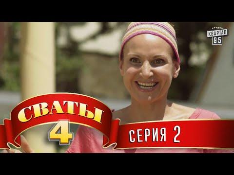 Сваты 4 (4-й сезон, 2-я серия) - Ruslar.Biz