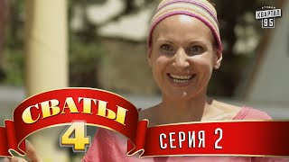 Сваты 4 (4-й сезон, 2-я эпизод)
