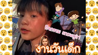 Grace zy: vlog ep .17งานวันเด็ก+snowgirl