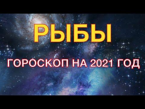 РЫБЫ - ГОРОСКОП НА 2021 ГОД. ГЛАВНЫЕ СОБЫТИЯ ГОДА. ЛЮБОВНЫЙ ГОРОСКОП. ДЕНЕЖНЫЙ ГОРОСКОП