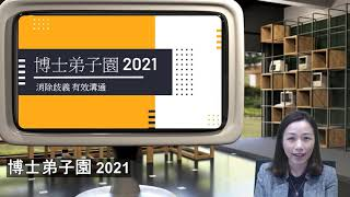 Publication Date: 2021-04-19   Video Title: 博士弟子園聯校閱讀計劃(明愛馬鞍山中學主場):消除歧義 有效