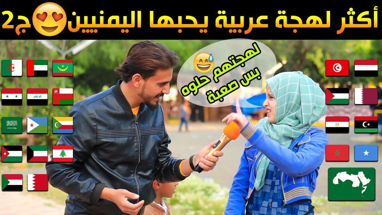ماهي أجمل لهجه في الوطن العربي  ..!؟ 🤔ج2 | #مقابلات_الشارع 🇾🇪