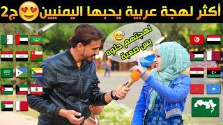 ماهي أجمل لهجه في الوطن العربي  ..!؟ 🤔ج2 | اعطيني جمله من لهجتك المفضله | #مقابلات_الشارع 🇾🇪