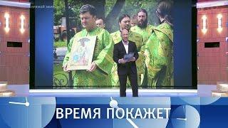 Украина сжигает мосты. Время покажет. Выпуск от19.05.2017