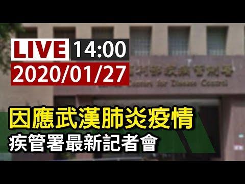 【完整公開】LIVE 武漢肺炎第5例疾管署0127記者會說明