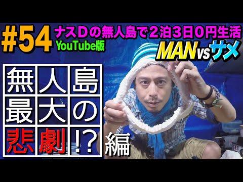 【#54】ナスDの無人島で2泊3日0円生活 MAN vsサメ⑳ 無人島最大の悲劇⁉編/Crazy D's Survival: Man vs Shark/The Biggest Tragedy⁉