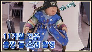 출장 돌 스냅 촬영 | 11개월 아기 | 눈이 작아 슬…
