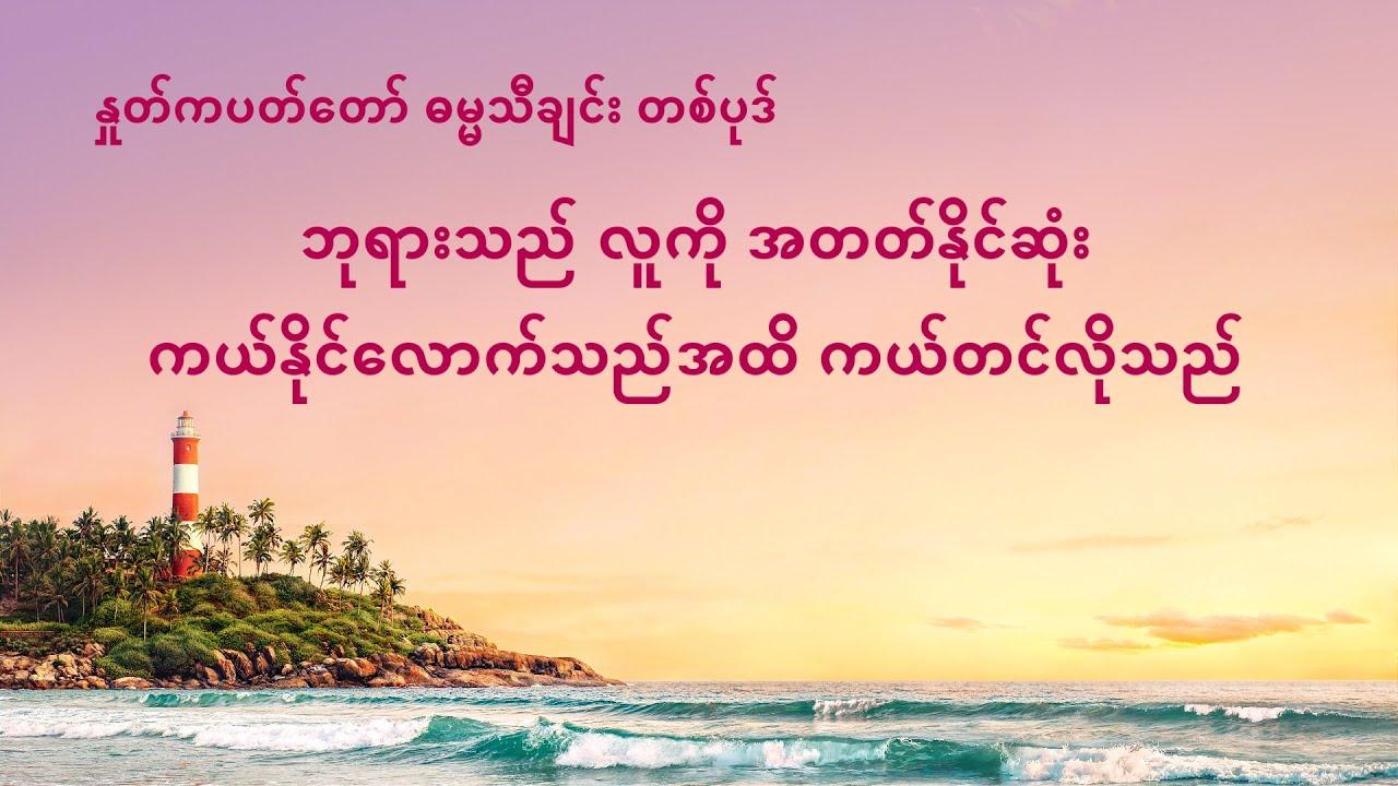 Myanmar Praise Song - ဘုရားသည် လူကို အတတ်နိုင်ဆုံး ကယ်နိုင်လောက်သည်အထိ ကယ်တင်လိုသည် (Lyrics Video)