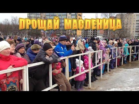 Прощай Масленица. ПКиО г. Кировск Лен. область_13.03.2016.