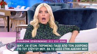 Βίκυ: Είμαι έγκυος από τον 20χρονο γιο του συζύγου μου - Ευτυχείτε! 09/01/2020 | OPEN TV