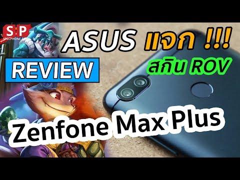 [Review] ASUS Zenfone Max Plus(M1) แบตอึด กล้องคู่ อู้หูว ไม่ถึง 7,000 บาท !!