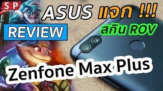 [Review] แจกจริง สกิน ROV!!! รีวิว ASUS Zenfone Max Plus(M1) ซื้อตอนนี้ 5,870 บาท !!