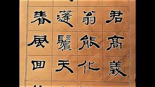 隸書杜甫將赴荊南寄別李劍州-吳啟禎書法教室教學