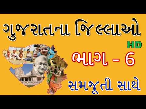 ગુજરાતના જિલ્લાઓ ભાગ-6 | Gujarat na jilla part-6 | District of Gujarat | Shortcut tricks For GPSC