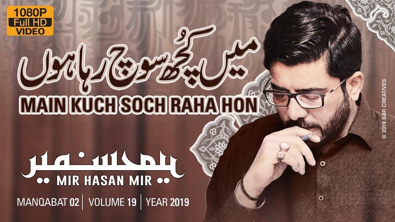 New Manqabat 2019 | Main Kuch Soch Raha Hun | Mir Hasan Mir | Kabhi Kabhi  Main Yeh Sochta Hun