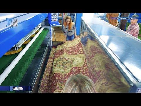 Открылась фабрика стирки ковров «Авелим»