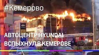 Автоцентр Hyundai вспыхнул в Кемерове