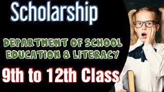 #Scholarship#9th to 12th Class#Department of School Education & Literacy#