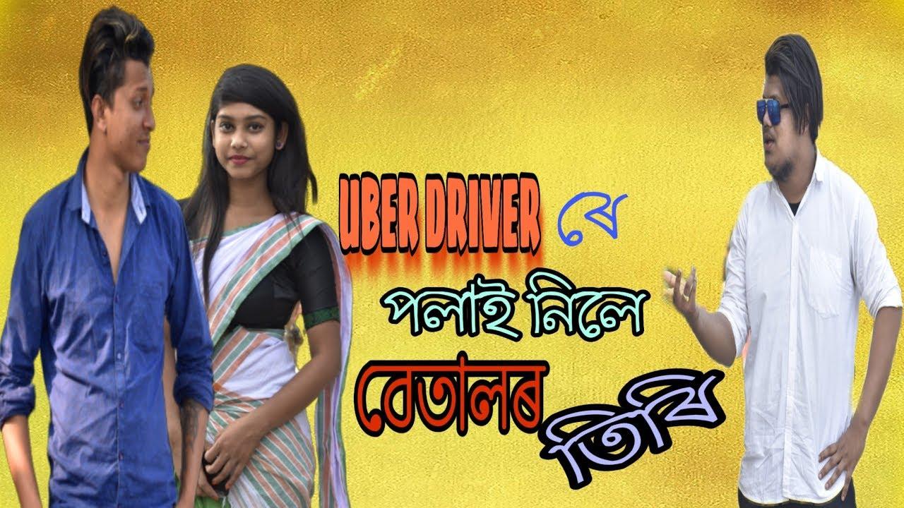 UBER DRIVER ৰে পলাই নিলে বেতালৰ তিৰি ||  OLaCrazy || NEW ASSAMESE FUNNY VIDEO 2020
