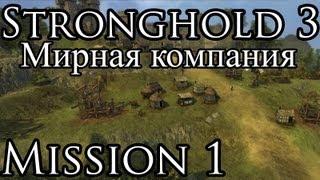 [Прохождение] Stronghold 3 - Mission 1 (Мирная Кампания)