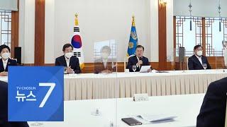 """문 대통령의 '으샤으샤 위로금'에…야당 """"조선왕실 내탕금이냐"""" [뉴스 7]"""