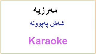 Kurdish Karaoke: Shash Papula مهرزیه فهریقی ـ شهش پهپووله