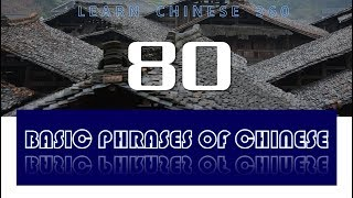80 basic phrases of chinese.
