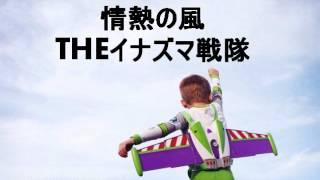 情熱の風 THEイナズマ戦隊【リコーダー】